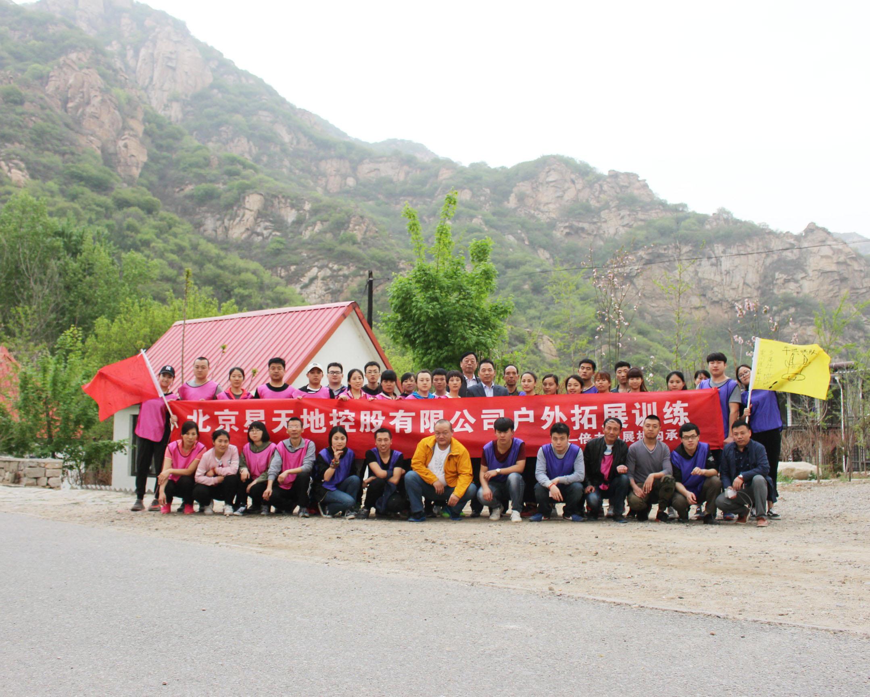 北京星天地